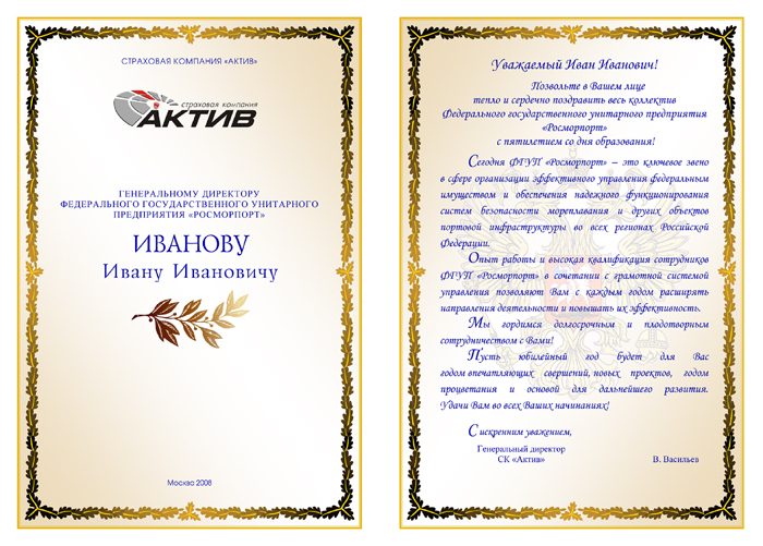 Юбилейное поздравление директору предприятия
