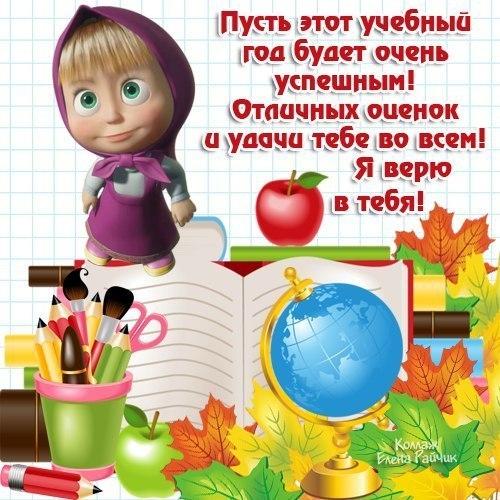 Поздравления с 1 сентября дочку