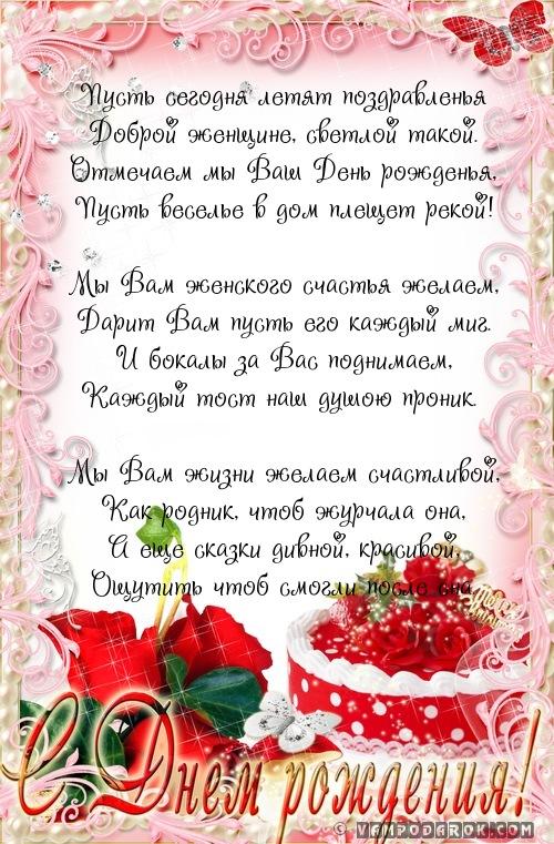 Душевное поздравление с днем рождения женщине в юбилей