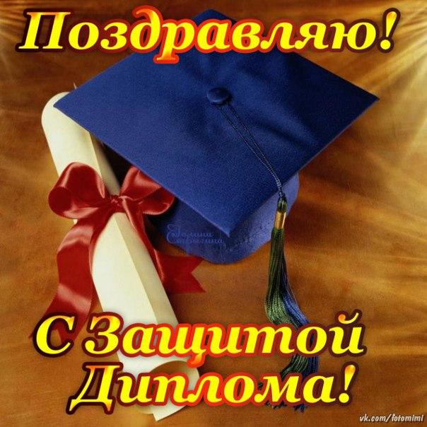 Поздравление сына с получением диплома от мамы